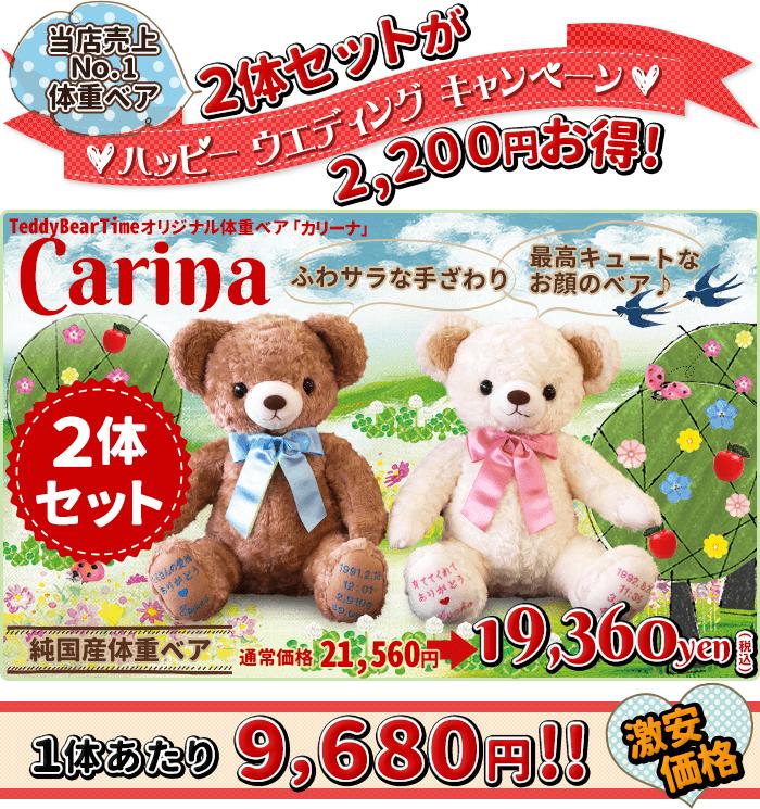 カリーナ2体セット:お得なキャンペーン価格!オトクな2体セット♪テディベアタイム完全オリジナルの他では買えないキュートな体重ベアの写真