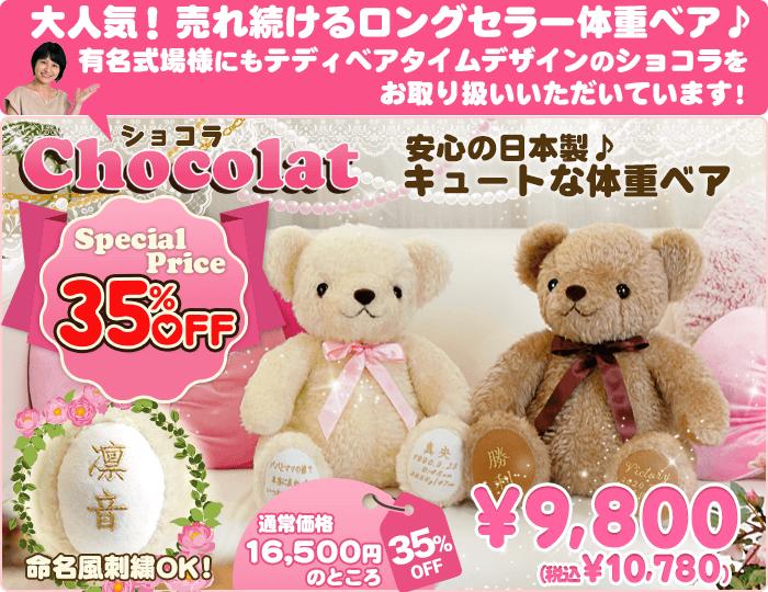 テディベアタイムオリジナル!安心の日本製体重ベア:ショコラの写真