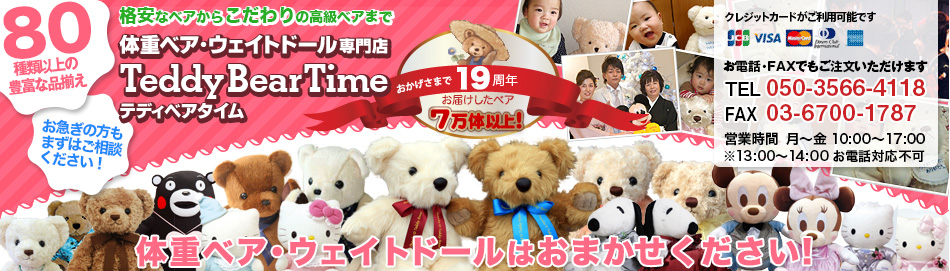 体重ベア・ウェイトドール専門店 TeddyBearTime テディベアタイム