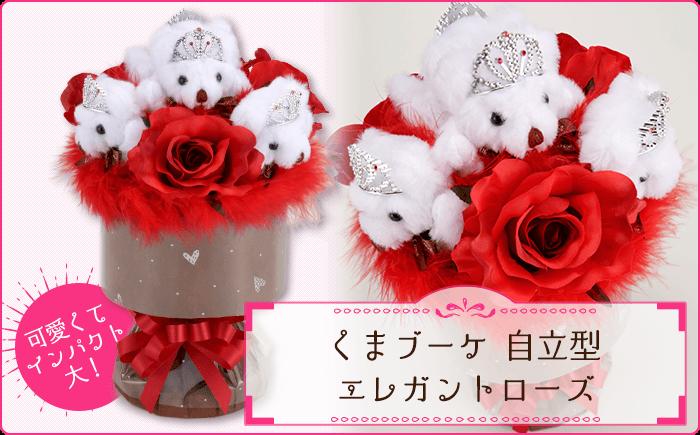くま束(くまブーケ)自立型:エレガントローズ(赤色のバラの造花3本付き)の写真