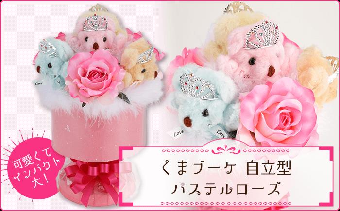 くま束(くまブーケ)自立型:パステルローズ(ピンク色のバラの造花3本付き)の写真