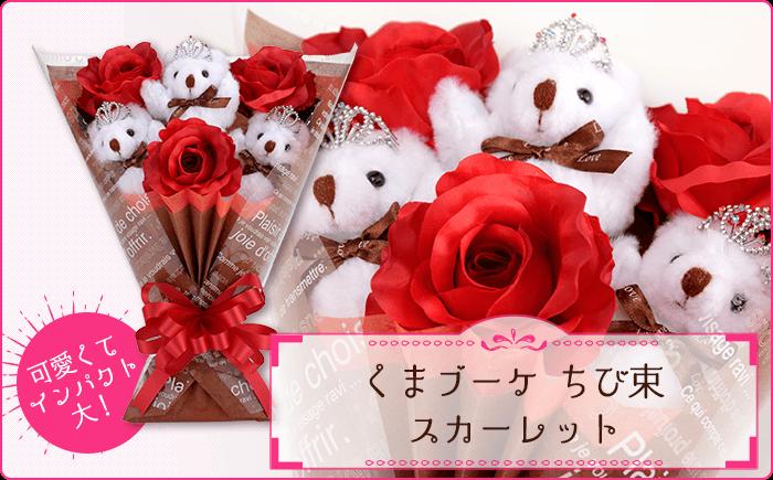 くま束(チビ束):スカーレット(赤色のバラの造花3本付き)の写真