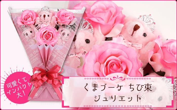 くま束(チビ束):ジュリエット(ピンク色のバラの造花3本付き)の写真