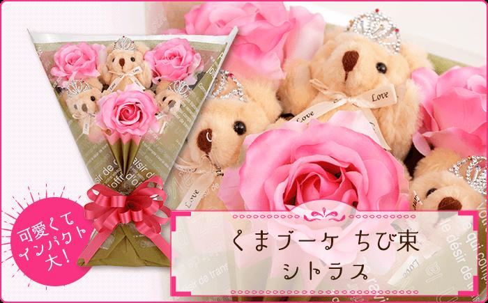 くま束(チビ束):シトラス(ピンク色のバラの造花3本付き)の写真