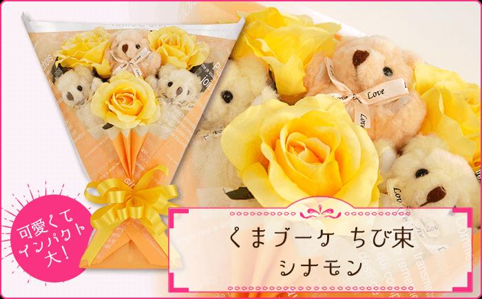 くま束(チビ束):シナモン(黄色のバラの造花3本付き)の写真