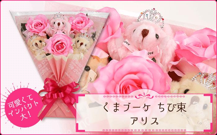 くま束(チビ束):アリス(ピンク色のバラの造花3本付き)の写真