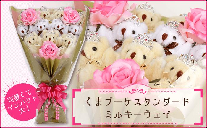 くま束(くまブーケ)スタンダード:ミルキーウェイ(ピンク色のバラの造花3本付き)の写真