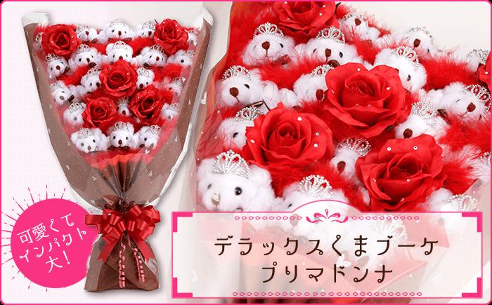 デラックスくま束(くまブーケ):プリマドンナ(くま30体までのオーダーメイド・赤いバラの造花とファー付き)の写真