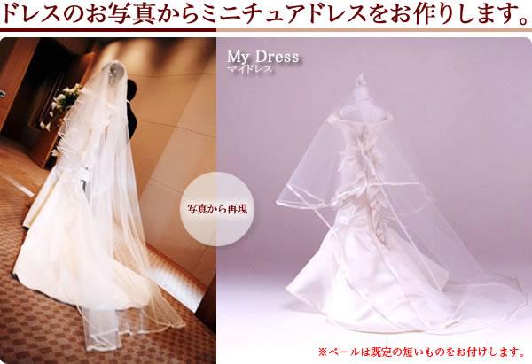 ミニチュアドレス:ウエディングドレスを写真を元にミニチュアにの写真