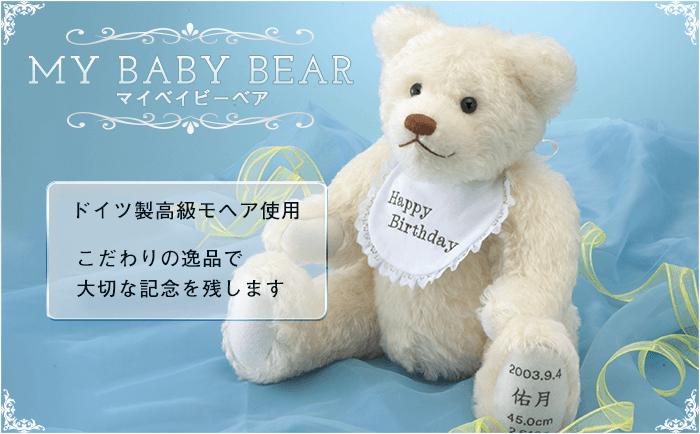 赤ちゃんの身長と体重でオーダーメイド体重ベア:MY BABY BEARの写真