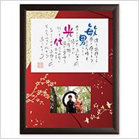 ネームインポエム 大切なお名前を織り込んだ素敵な詩を作成します。:雅 MIYABI & 華 HANAの写真