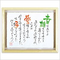 ネームインポエム 大切なお名前を織り込んだ素敵な詩を作成します。:ちぎり和紙タイプの写真