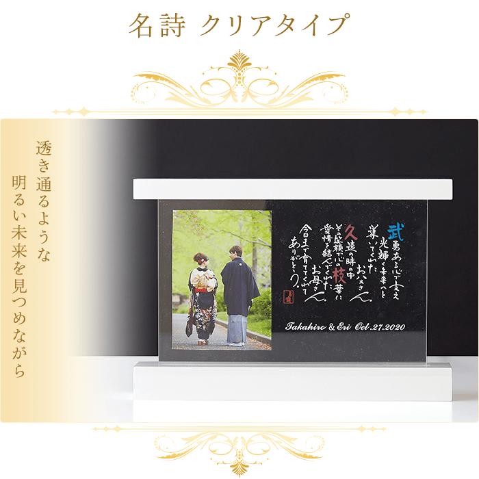 名詩 クリアタイプ【贈呈用】の写真