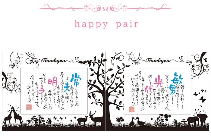 ネームインポエム 大切なお名前を織り込んだ素敵な詩を作成します。:happy pair(2個セット)の写真