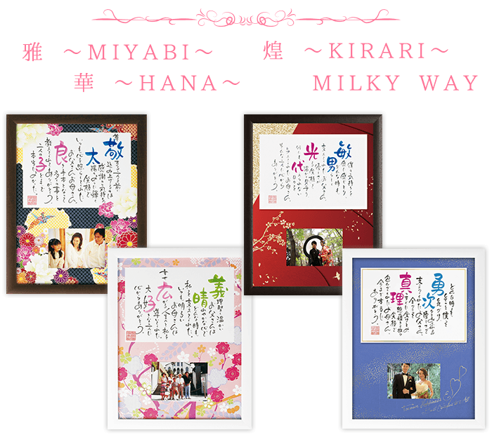 ネームインポエム 大切なお名前を織り込んだ素敵な詩を作成します。:雅 ~MIYABI~ / 華 ~HANA~ / 煌 ~KIRARI~ / MILKY WAYの写真