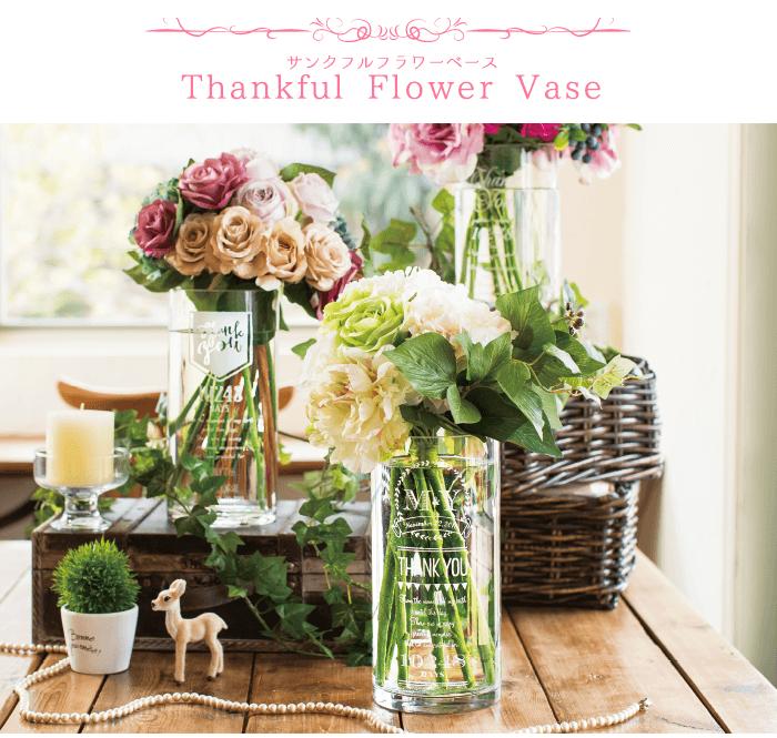 Thankful Flower Vase サンクフルフラワーベースの写真