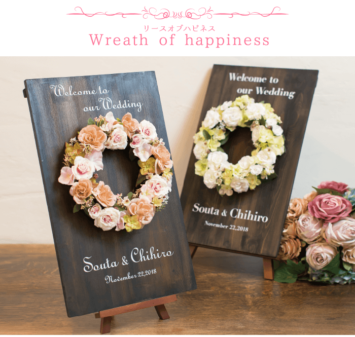 Wreath of happiness リースオブハピネスの写真