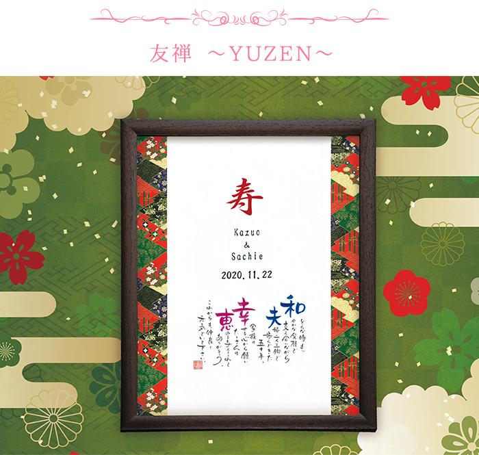 ネームインポエム 大切なお名前を織り込んだ素敵な詩を作成します。:友禅~YUZEN~の写真