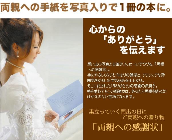 結婚式での両親への手紙を写真入りで1冊の本に!:フォトストーリー ブライダルブックの写真