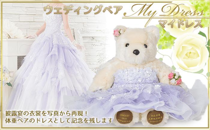 セレモニーを感動に導く結婚式にピッタリの体重ベア:ウェディングベア マイドレスの写真