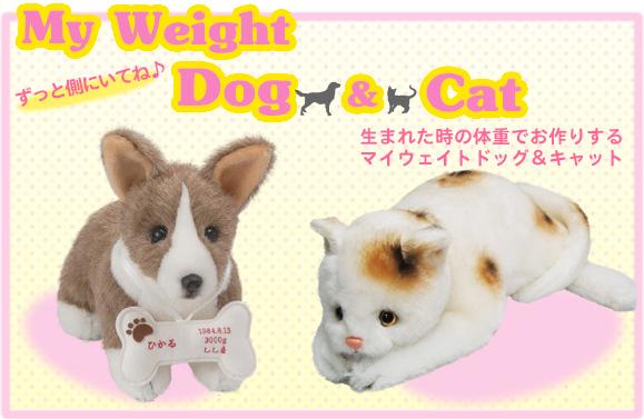 生まれた時の体重でお作りする犬と猫のウェイトドール「マイウェイトドッグ&キャット」の写真